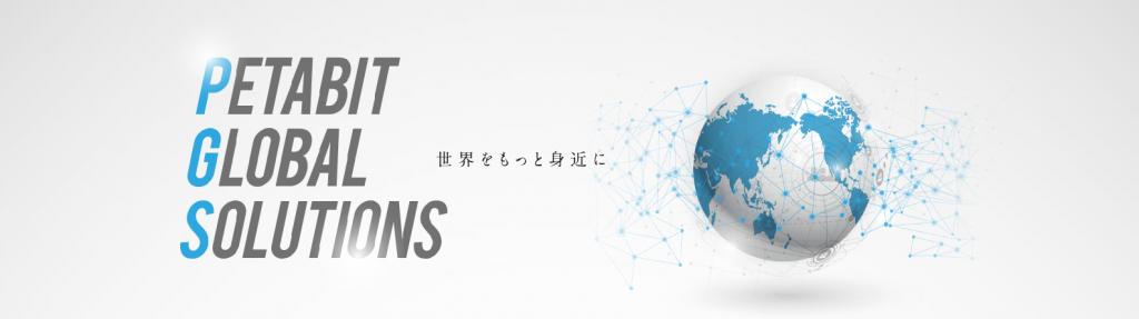 ペタビットグローバルソリューションズ株式会社