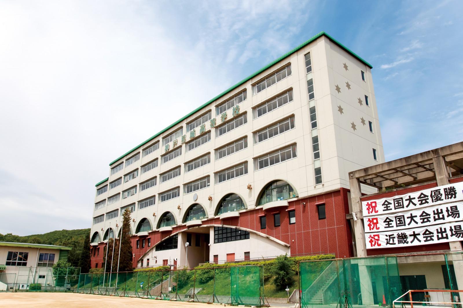 高校 神戸 星城