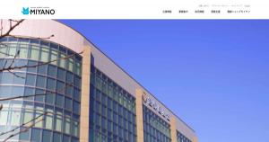 宮野 医療 器 株式 会社
