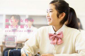 【インタビュー:兵庫大学附属須磨ノ浦高等学校様】女子高の雰囲気をより伝えるサイトに刷新!保護者も安心の豊富でわかりやす い情報導線を意識。